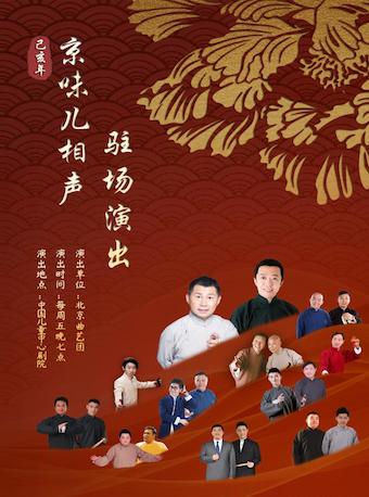 """北京曲藝團""""京味兒相聲""""專場演出"""
