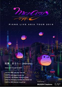 """""""触手猴钢琴独奏亚洲巡演2019"""" 北京站"""