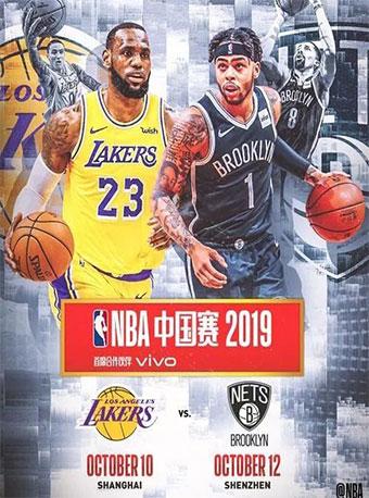 2019NBA中國賽深圳站門票_【官方授權】NBA王牌之師洛杉磯湖人隊和布魯克林籃網隊
