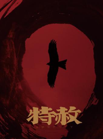 中国国家话剧院演出 话剧《特赦》