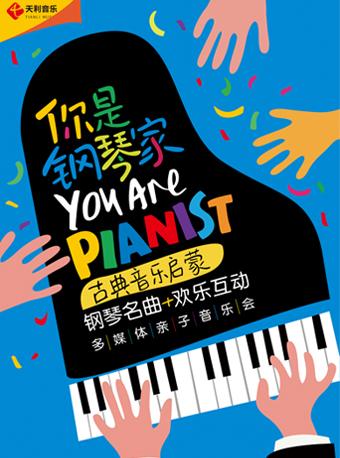 你是钢琴家—古典音乐启蒙钢琴名曲欢乐互动多媒体亲子音乐会