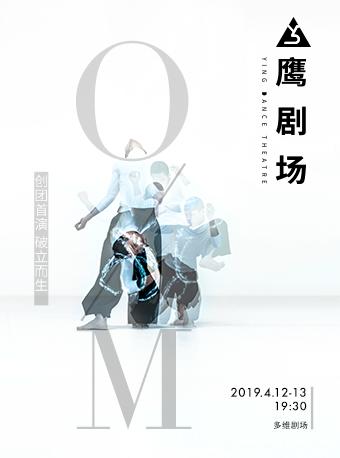 鹰剧场创团首演 双舞作《M》《O》