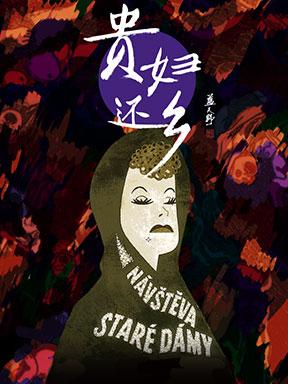 北京人民艺术剧院《贵妇还乡》