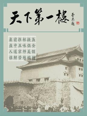 献礼新中国成立70周年:北京人民艺术剧院《天下第一楼》