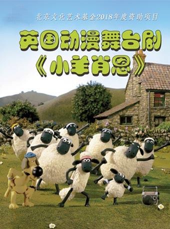 儿童剧小羊肖恩订票_英国动漫舞台剧小羊肖恩门票_首都票务网