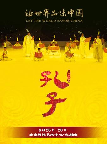 中國歌劇舞劇院舞劇《孔子》交響樂隊版