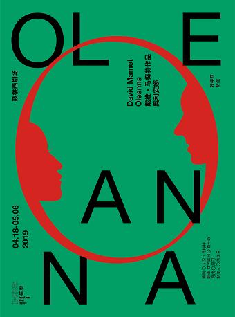 鼓楼西5周年开幕大戏:西方当代剧作《奥利安娜》