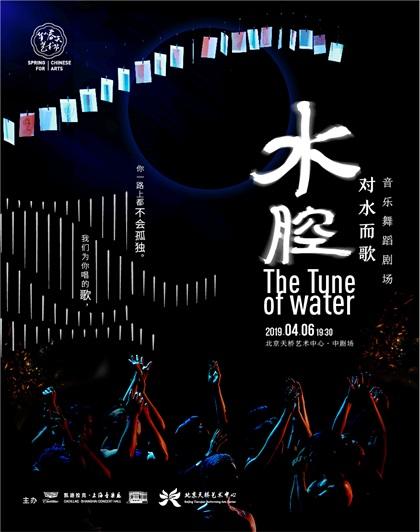 对水而歌—音乐舞蹈剧场《水腔》