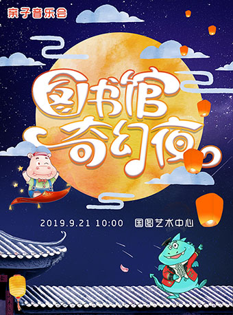 《图书馆奇幻夜》亲子音乐会—彩云追月
