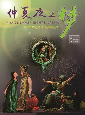 英国TNT剧院莎士比亚经典喜剧《仲夏夜之梦》