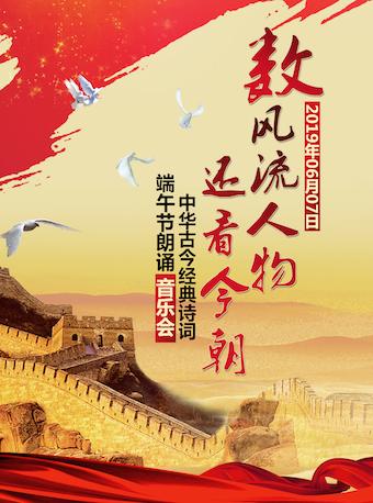 中华古今经典诗词名家朗诵音乐会门票_首都票务网