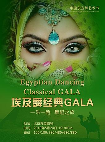 埃及舞蹈经典GALA订票_埃及舞蹈经典GALA门票_首都票务网
