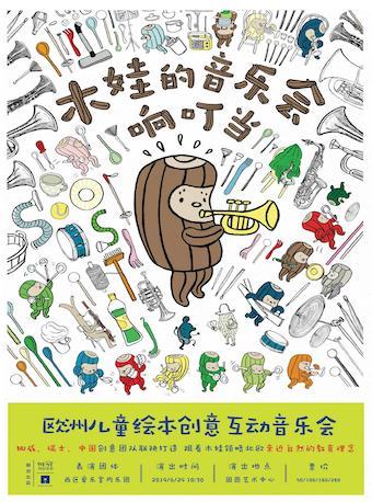 木娃的金沙国际娱乐场响叮当 欧洲儿童绘本创意互动金沙国际娱乐场
