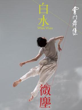 云门舞集《白水微尘》
