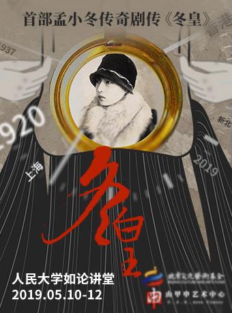 首部孟小冬传奇剧传《冬皇》
