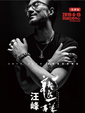 """汪峰2019""""就这样""""巡回演唱会北京站"""