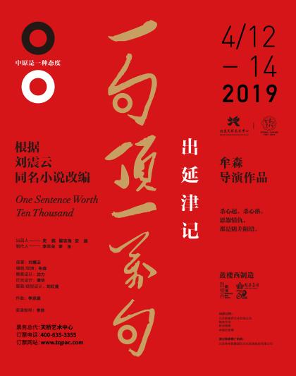 刘震云×牟森×茅盾文学奖 舞台剧《一句顶一万句》之出延津记