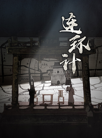 中国国家话剧院演出 话剧《连环计》