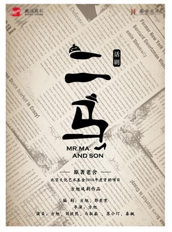 第五届中国原创话剧邀请展 话剧《二马》