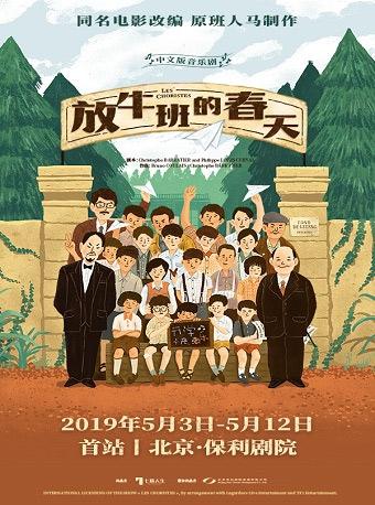 法语音乐剧《放牛班的春天》中文版