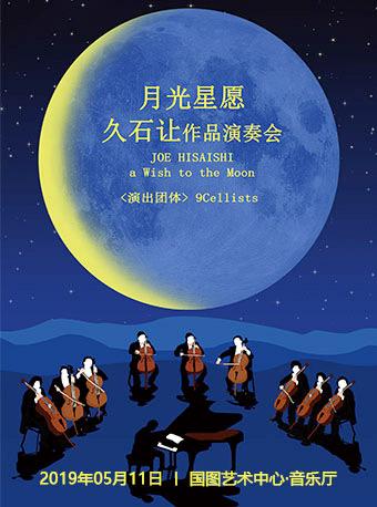 """久石让—九把大提琴""""月光星愿""""作品音乐会"""
