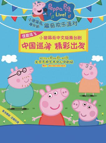 2019英国正版引进《小猪佩奇舞台剧—佩奇欢乐派对》中文版