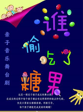 亲子音乐舞台剧《谁偷吃了糖果》