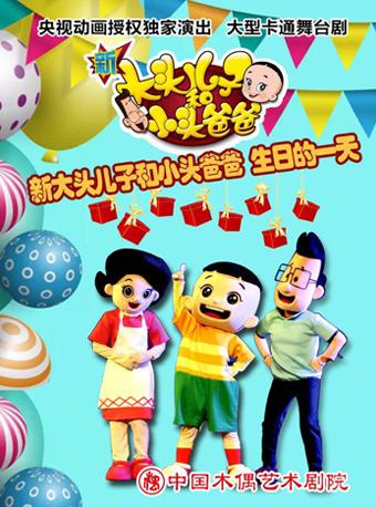 大型卡通舞台剧《新大头儿子和小头爸爸之生日的一天》