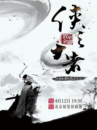 中国歌剧舞剧院:《侠之大者》—致敬金庸经典影视作品音乐会