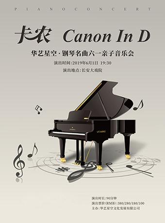 卡农CanoninD钢琴名曲六一亲子音乐会门票_首都票务网
