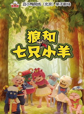 大型智趣卡通舞台剧《狼和七只小羊》