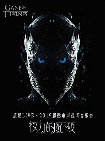 2019超燃电声视听音乐会《权力的游戏》