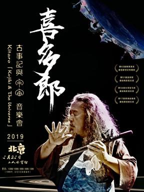 2019喜多郎《古事记与宇宙》音乐会北京站
