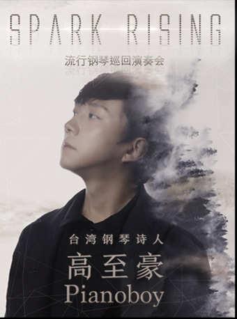 台湾钢琴诗人高至豪流行钢琴北京音乐会
