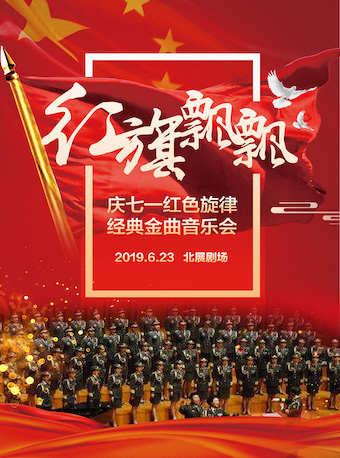 红旗飘飘庆七一红色经典金曲金沙国际娱乐场门票_首都票务网