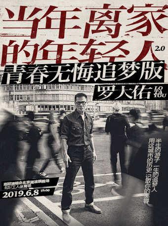 2019罗大佑演唱会门票_罗大佑当年离家的年轻人巡回北京演唱会门票