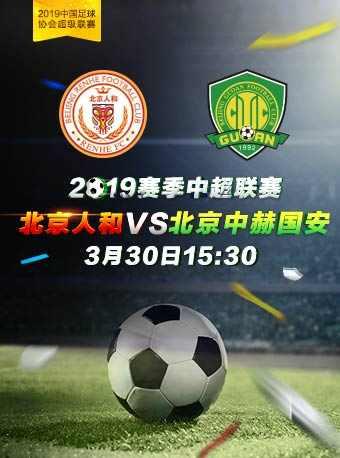 2019中国足球超级联赛 北京人和VS北京中赫国安