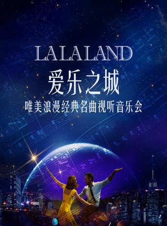 """爱乐之城""""LA LA LAND""""—唯美浪漫经典名曲视听音乐会"""