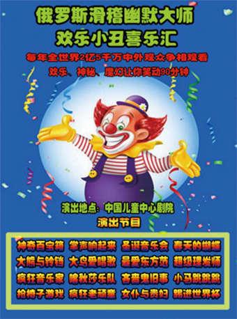 俄罗斯滑稽幽默大师欢乐小丑喜乐汇门票_首都票务网