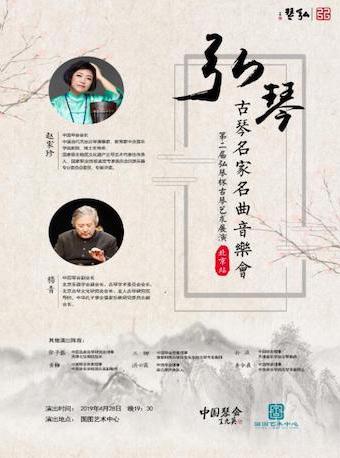 弘琴杯名家名曲音乐会