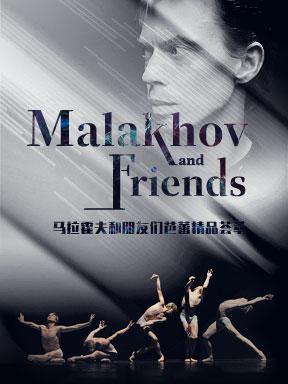 马拉霍夫和朋友们芭蕾精品荟萃