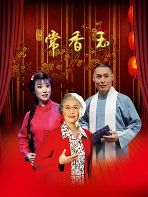献礼新中国成立70周年:河省南豫剧一团豫剧《常香玉》