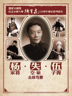国家大剧院纪念京剧大师杨宝森诞辰110周年纪念演出