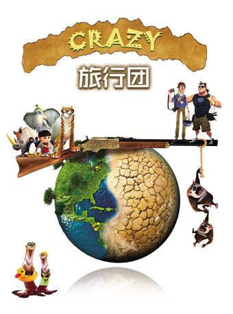 巧克力剧团环保儿童舞台剧《疯狂旅行团》