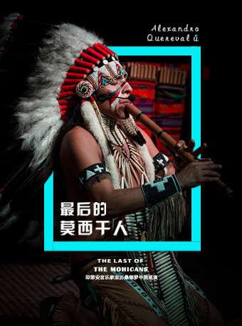 印第安音乐家亚历桑德罗巡回音乐会门票_首都票务网