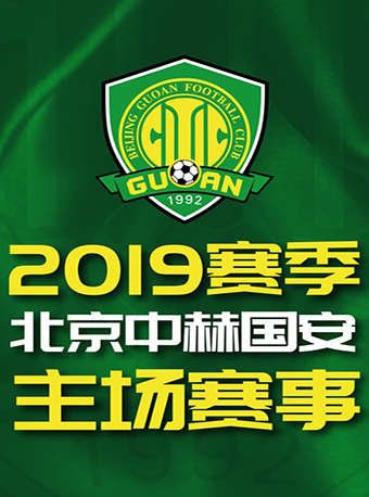 2019中国足球超级联赛 北京中赫国安主场比赛【比赛前三天出票】