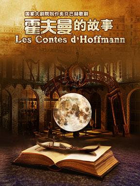 國家大劇院制作奧芬巴赫歌劇《霍夫曼的故事》