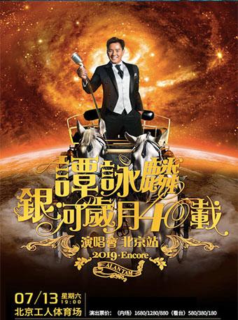 2019谭咏麟演唱会门票【官方授权】_谭咏麟银河岁月40载巡回演唱会北京站