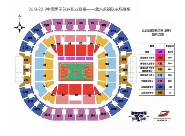 CBA北京首钢队主场比赛2019-2020赛季 北京首钢VS深圳座位图