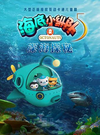 英国正版授权海洋探险儿童剧《海底小纵队5:深海探秘》